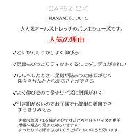 【メール便(ネコポス)送料無料!】CAPEZIOバレエシューズ【HANAMI】