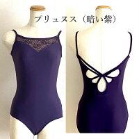 AURA(BalletRosa/バレエローザ)レディススカートなしレースシンプルキャミソールバレエ用品/バレエウェア/バレエ衣装/ジュニア&大人用