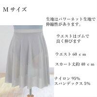 バレエ大人メッシュプルオンスカート履きやすいきれいおしゃれエレガント白黒グリーングレーベージュフリーサイズバレエレッスン