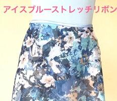 【数量限定】日本製オリジナル巻きバレエスカート大人メッシュ生地ストレッチリボンフィット花柄エレガントレッスンおしゃれずれない