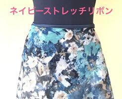 【数量限定】日本製オリジナル巻きバレエスカート大人生地もリボンもよく伸びて体にフィット!花柄が素敵です