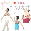 バレエ レオタード 日本製 ジュニアサイズ 135~145サイズ バレエ用品/バレエウェア/バレエ衣装/ジュニア オフホワイト ワイン ターコイズ