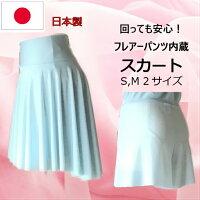 フレアーパンツ内蔵スカートバレエスカート大人SサイズMサイズプルオンストレッチ