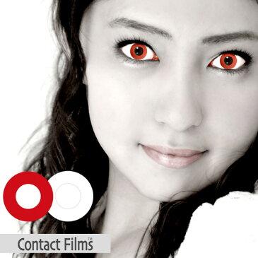 ContactFilms(コンタクトフィルム) 度あり マンスリー 1ヵ月 1箱1枚入(片目分) 全2色 DIA14.0mm カラコン レッド ホワイト 高発色 コスプレ イベント ライブ