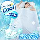 冷却マット クールシーツ 涼感シーツ ひんやりシーツ エコ 冷感素材 扇風機 朝まで 冷房 熱帯夜...