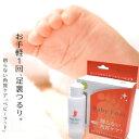★送料無料!赤ちゃんみたいなツルスベ素足に♪【baby foot ベビーフット シトラスキット…