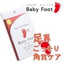 【ベビーフット 角質 送料無料】★メール便送料無料!簡単に使える♪【baby foot ベビーフット ...