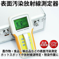 表面汚染検査用放射線測定器 放射線測定器 放射線測定 ガイガーカウンター 計測 送料無料 日本...