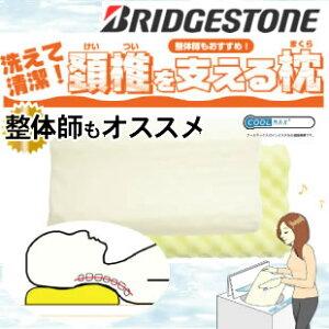 洗える低反発枕 頚椎サポートまくら 整体師 整形外科枕 丸洗い けいつい BRIDGESTONE ブリヂス...