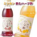 ミツカン 飲むハーブ酢 300ml ローズヒップ&カシス ジンジャー&レモン MIZKAN 健康酢 酢飲料 ...