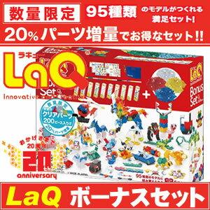 LaQ ラキュー ボーナスセット2015【在庫あり!あす楽対応】【送料無料】「待望のクリアパーツが登場!20%パーツ増量で、95種類のモデルがつくれる満足セット!」知育玩具 パズルブロック LAQ ラ・キュー pcs 全色 ラキュー ボーナスセット