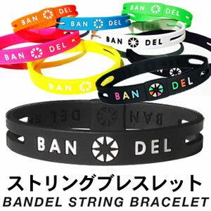 ストリング ブレスレット stringbracelet シリコンブレスレッド バランス バンデル