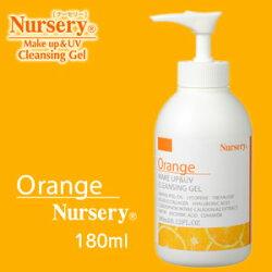 ナーセリーWクレンジングジェルオレンジ180ml【送料無料】関連ワード>>nurseryクレンジング