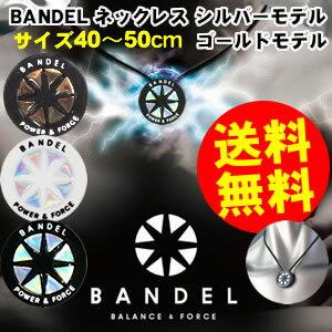 バンデル ネックレス シルバーモデル BANDEL necklace パワーアップギア シリコン 首 パワーバ...
