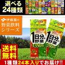 野菜ジュース【伊藤園 一日分の野菜 充実野菜 200ml×2...