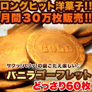 ゴーフレット☆どっさり60枚入り「年間30万枚売れている!!サクッ、パリッの歯ごたえが楽しい♪」
