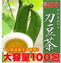 訳ありなたまめ茶どっさり100包「本格スッキリ対策用★なたまめ茶!!1杯たった29.8円!!どっさり100杯分☆」