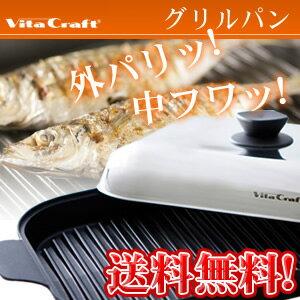 VitaCraft ビタクラフト グリルパン 蒸し焼きスチームロースター ビタクラフトグリルパン 無水調理鍋 マジックコート ガス火 IH対応 ハロゲンヒーター ラジエントヒーター シーズヒーター オーブン マルチ熱源対応