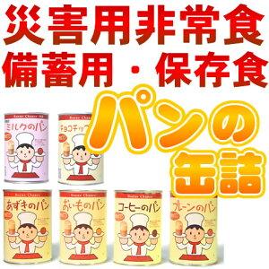 カンパン 非常食パン 災害用非常食・備蓄用・保存食に! パンの缶詰 6種類 12個セット 非常食 ...