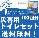 簡易トイレ★送料無料!水を必要としない災害用トイレセット10...