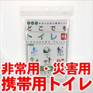 簡易トイレ 災害用 携帯トイレ 非常用トイレ 防災グッズ どこでもトイレ簡易トイレ 水を必要と...