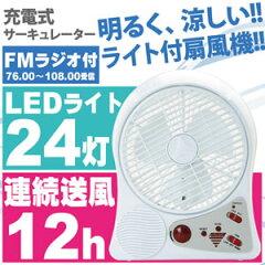 充電式扇風機 24灯LEDライト ラジオ 充電式サーキュレーター 停電 懐中電灯 防災 LED 照明 led ...
