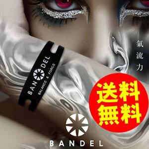 送料無料 BANDEL バンデル ブレスレット パワーとバランス シリコンブレスレッド シリコンバン...