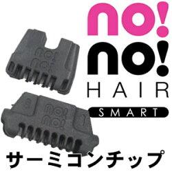 【ノーノーヘアスマート専用ブレードサーミコンチップ】※9/16より順次出荷予定です。no!no!hairSmartノーノーヘアー替えチップ