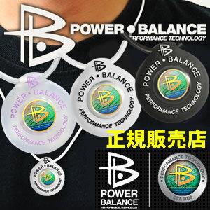 送料無料 日本正規品 パワーバランス POWER BALANCE SILICONE PENDANT 健康 シリコン ペンダン...