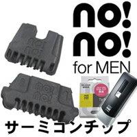 【ヤーマンno!no!hairformenノーノーヘアフォーメン専用サーミコンチップセット】no!no!hairSmartノーノーヘアー替えチップ男性用