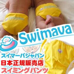 日本正規販売店!赤ちゃん用スイミングパンツ!【Swimavaスイマーバプレススイミングパンツ】うきわ首リングプレスイミングプールバスお風呂知育ギフト誕生日出産祝いベビー赤ちゃん日本正規品水着