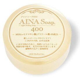 アイナソープ400 100g 【送料無料】AHAピーリング石鹸 アイナソープ100 ピーリング固形石鹸 アイアイメディカル AINA Soap