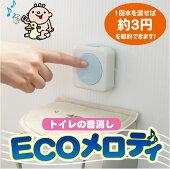 トイレの音消しECOメロディATO-3201音姫流水音節水節約エコ消音
