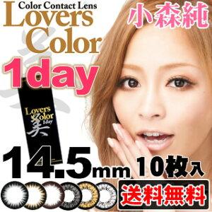 小森純愛用 1DAYカラコン ラバーズカラー ワンデー Lovers Color 1day 14.5mm 1箱10枚入り 度な...