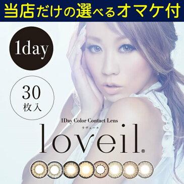 ラヴェール loveil 1箱30枚入り【ネコポス送料無料】カラコン ワンデー