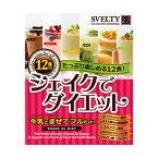 【P最大20倍UP中】SVELTY シェイクでダイエット 12袋 ダイエット シェイク おきかえダイエット スベルティ 牛乳 TGC
