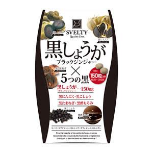SVELTY 黒しょうが(ブラックジンジャー)×5つの黒 150粒 【送料無料】 スベルティ 黒しょうが サプリ サプリメント 黒たまねぎ 黒にんにく 黒こしょう 黒酢もろみ ダイエット