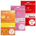 【店内P最大20倍】ハンミフェイスマスク 20枚 フェイスケア パック コラーゲン Wヒアルロン酸 Wプラセンタ 1