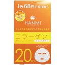 【店内P最大20倍】ハンミフェイスマスク 20枚 フェイスケア パック コラーゲン Wヒアルロン酸 Wプラセンタ 2