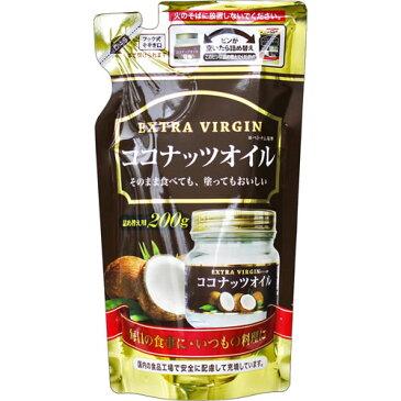 エキストラバージン ココナッツオイル ベトナム産 詰め替え用 200g