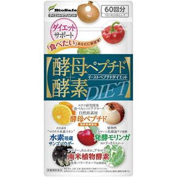 酵母ペプチド酵素ダイエット 60粒 (ゆうパケット送料無料)