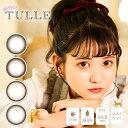 【店内P最大20倍】em TULLE (エンチュール) 1箱10枚 (メール便送料無料) カラコン ...