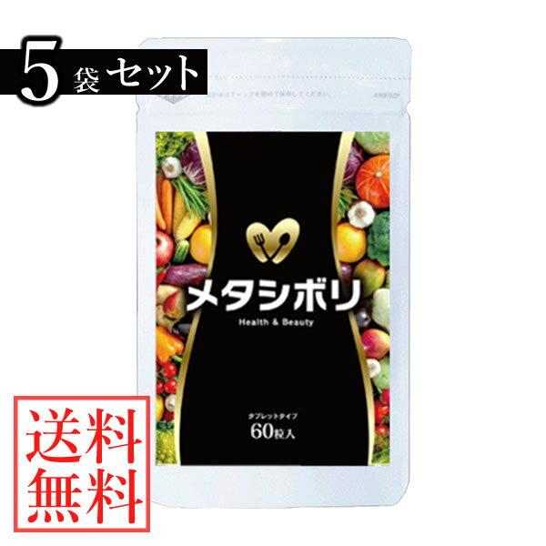 【あす楽対応】【選べるおまけ付き】メタシボリ 60粒×5袋セット (メール便送料無料) メーカー正規品 ダイエットサプリ