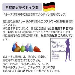 【一般医療機器】メルーナクラシック(ゆうパケット送料無料)月経カップ