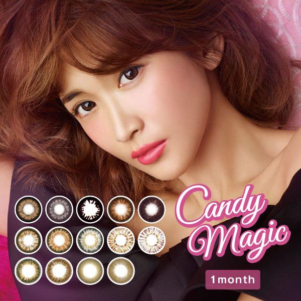 キャンディーマジック マンスリー 1箱1枚×2箱 (メール便送料無料) カラコン 1ヶ月 度あり
