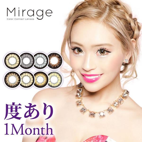 【リニューアル】 カラコン 度あり 1ヶ月 ミラージュ 1箱1枚×2箱 【メール便送料無料】 14.5mm 14.8mm 1month 度なし mirage tutti YURINO Happiness E-girls カラーコンタクト