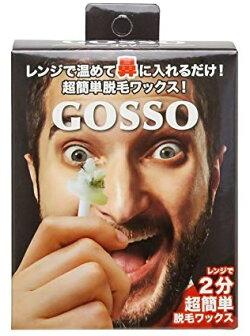ゴッソ(GOSSO)鼻毛脱毛脱毛ブラジリアンワックス鼻毛ワックス鼻毛処理