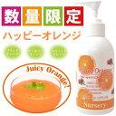 ナーセリー Wクレンジングジェル ハッピーオレンジ 180ml【数量限定】関連ワード>>nursery クレンジング クランベリー