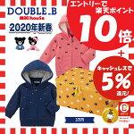 【ご予約品】【ダブルB】2020年新春福袋3万円(男の子・女の子)(80cm〜150cm)DOUBLE.B