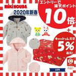 【ご予約品】【ミキハウス】2020年新春福袋3万円(男の子・女の子)(80cm〜150cm)MIKIHOUSE